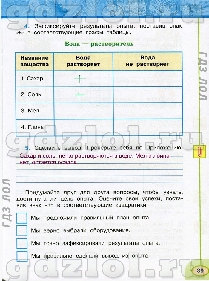 окружающий мир дневник наблюдений 2 класс ответы