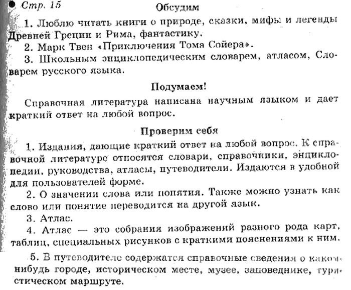 Решебник По Ок Миру 3 Класс Плешаков И Новицкая