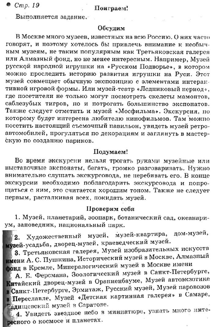 Ответы по домашнему заданию по татарскому языку 5 класс