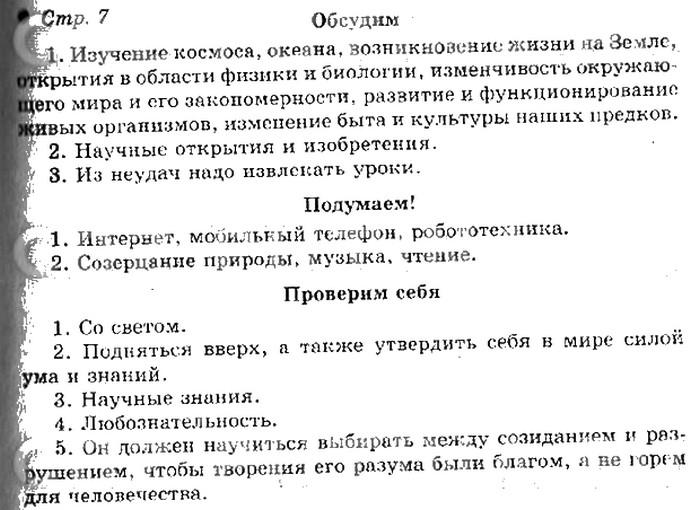 Русский язык 4 класса первая часть гдз с 123 n113 бесплатно