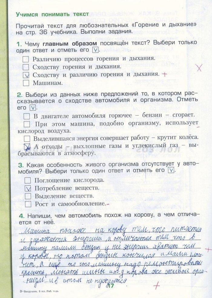 Рабочая тетрадь по Окружающему миру Вахрушев для 3 класса
