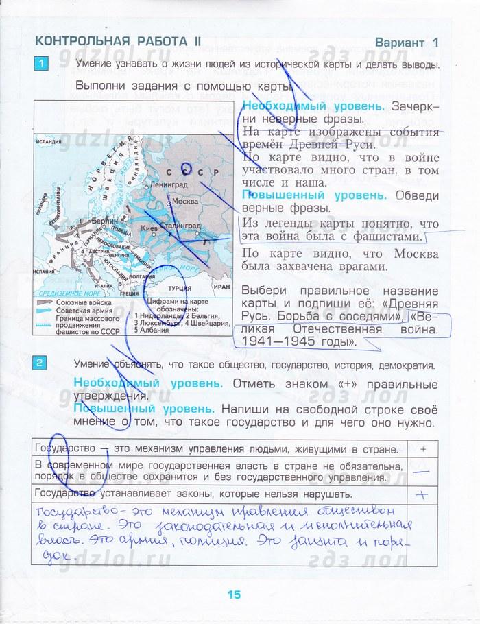 3 вахрушев класс работы окружающий 2 часть гдз мир контрольные