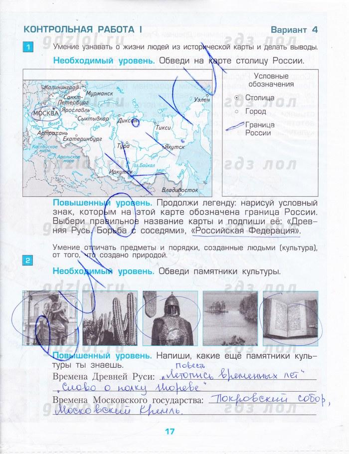 гдз проверочные работы по русскому языку 3 класс михайлова ответы
