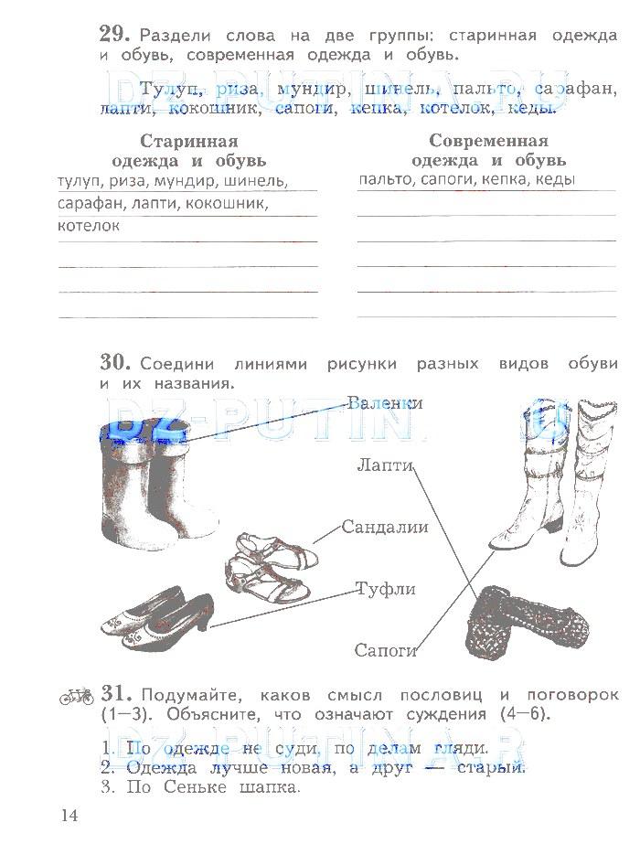 ГДЗ по окружающему миру за 2 класс часть 1, часть 2 Виноградова Н.Ф.