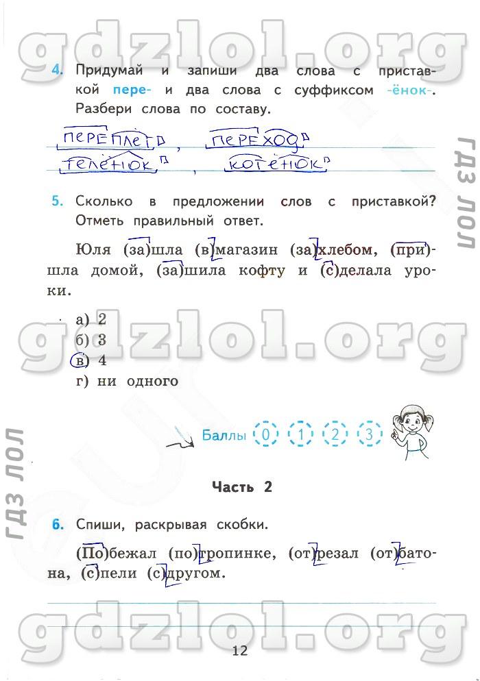 8 ответы языку работы гдз зачетные класс по русскому
