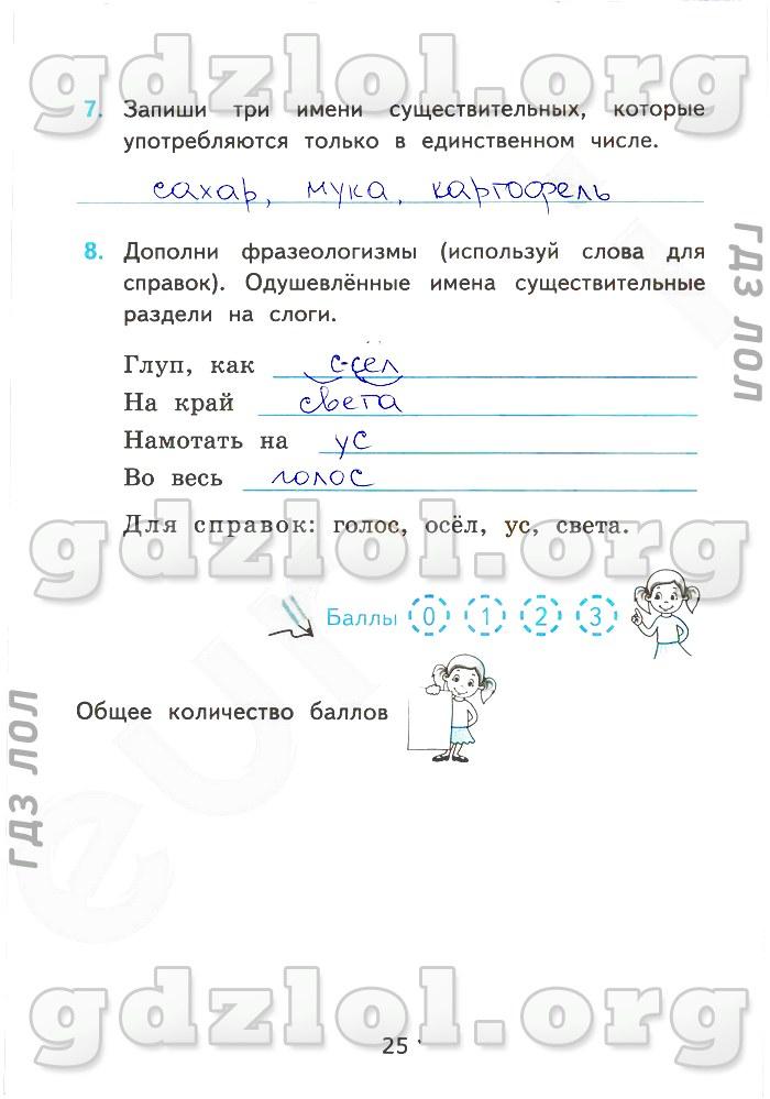 Гдз зачетные работы по русскому языку 8 класс ответы
