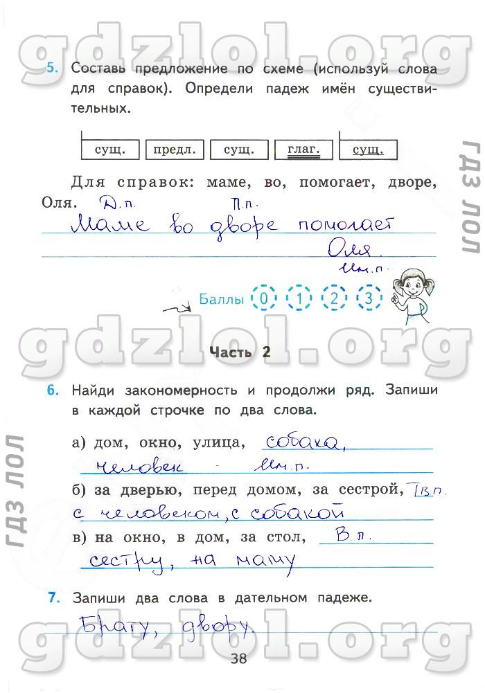 Работы русскому зачетные 9 класс по гдз никулина языку