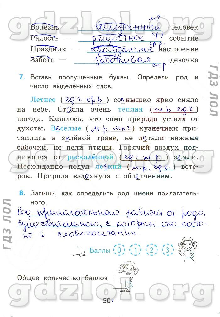 Языку по по потапова работам класс зачетным ответы 5 русскому решебник