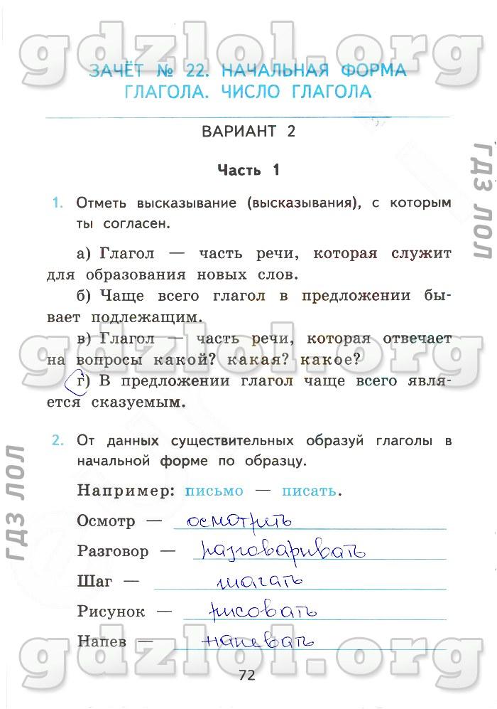 Гдз Зачетная Работа По Русскому