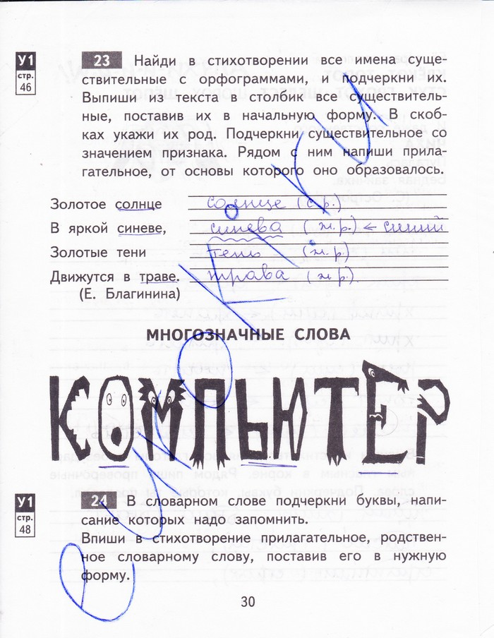 Русский язык 3 класса начальная школа 21 века виноградовой ответы на задания