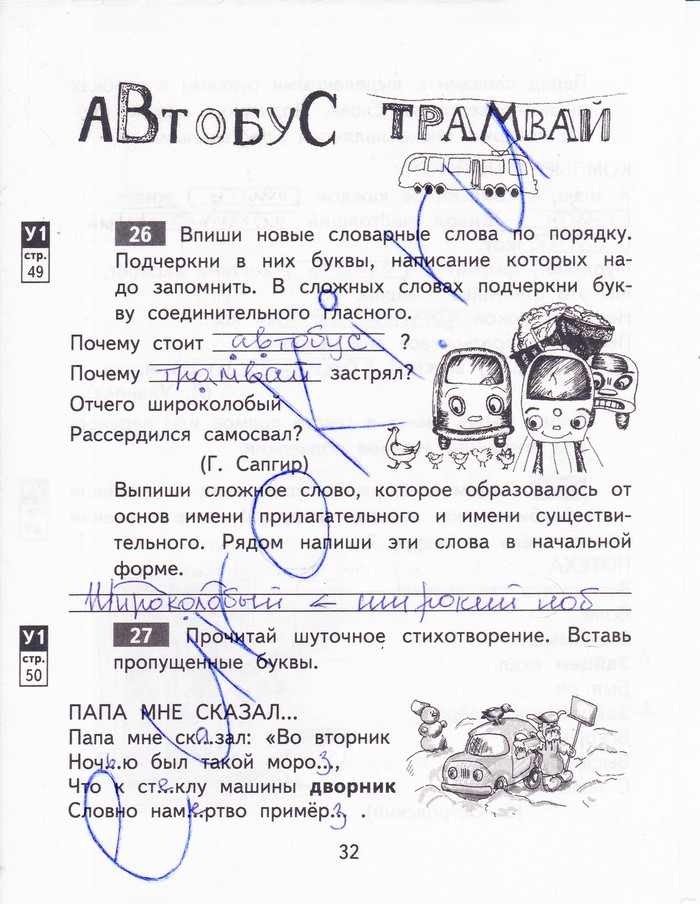 гдз по русскому 4 класс байкова учебник 3 часть