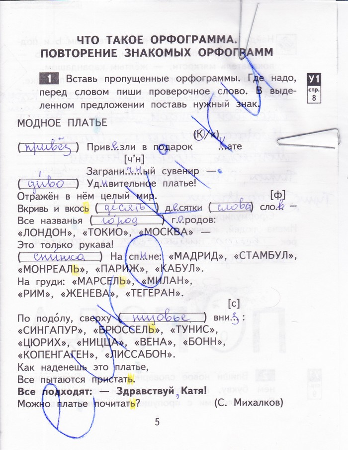 Гдз русский язык 3 класс 21 век