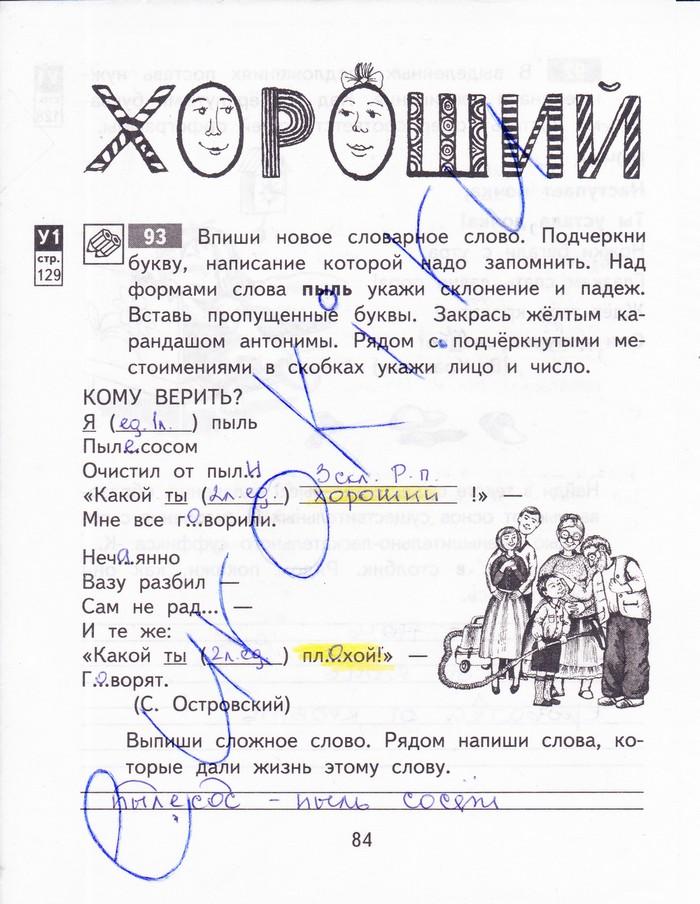 решебник рабочей тетради по русскому языку 3 класс автор т.а.байкова