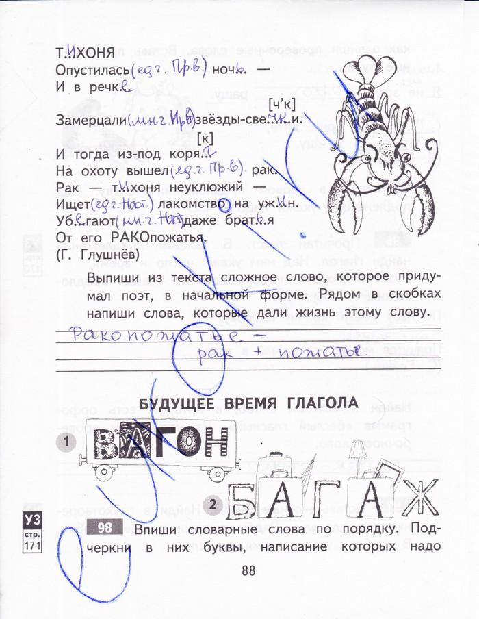 русскому 2 тетрадь ответы байкова 2 класс по языку часть рабочая 2 гдз