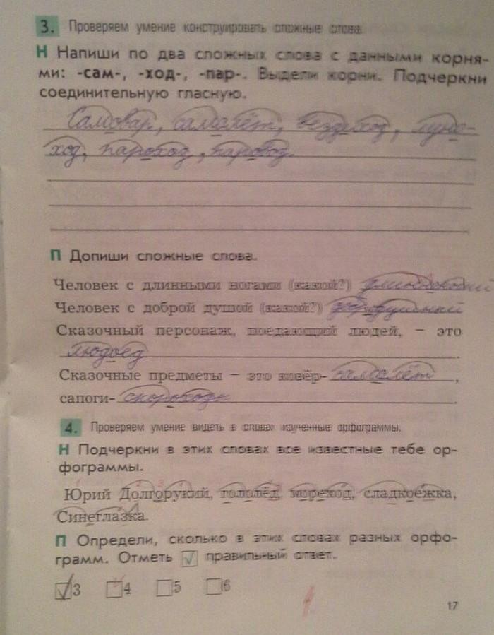 решебник 3 по язык работам контрольным класс русский бунеев
