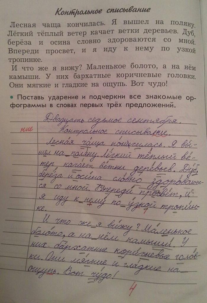 Задание  1  Русский язык 6 класс Ладыженская Баранов