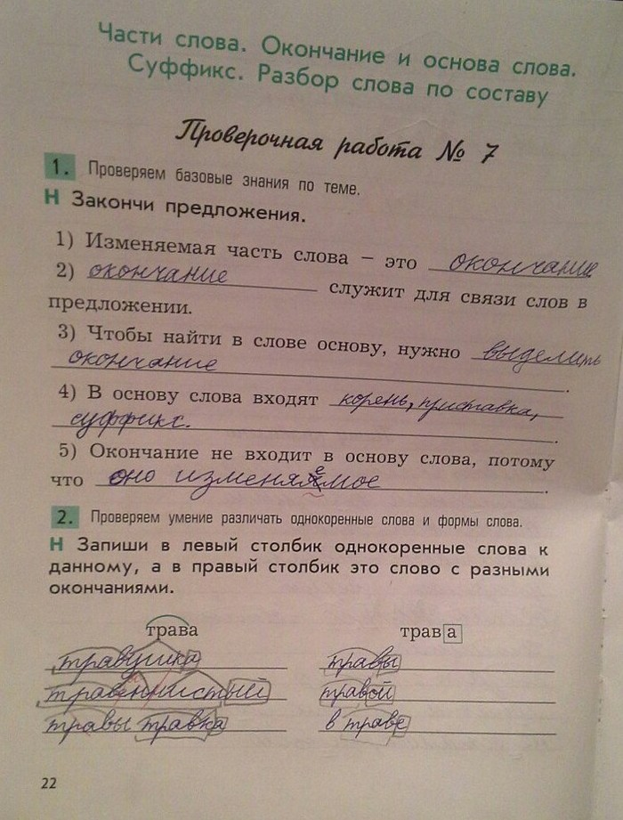 Готовые контрольные работы по русскому языку для студентов 1304
