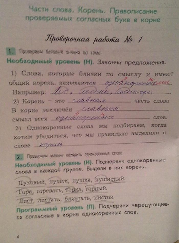Русский язык 3 класс бунеев решебник ответы