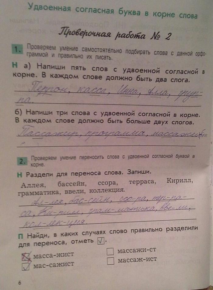 Бунеев русский язык 3 класс решебник по контрольным работам