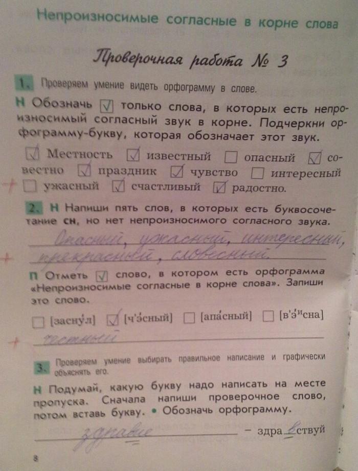 ответы русский язык 3 класс голубь  Boomleru