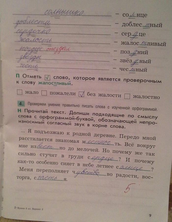 Решебник Русский язык 4 класс Канакина ВП Горецкий ВГ