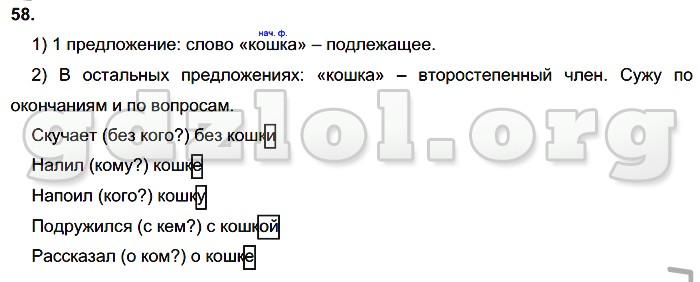 русский язык учебник 1 часть каленчук ответы