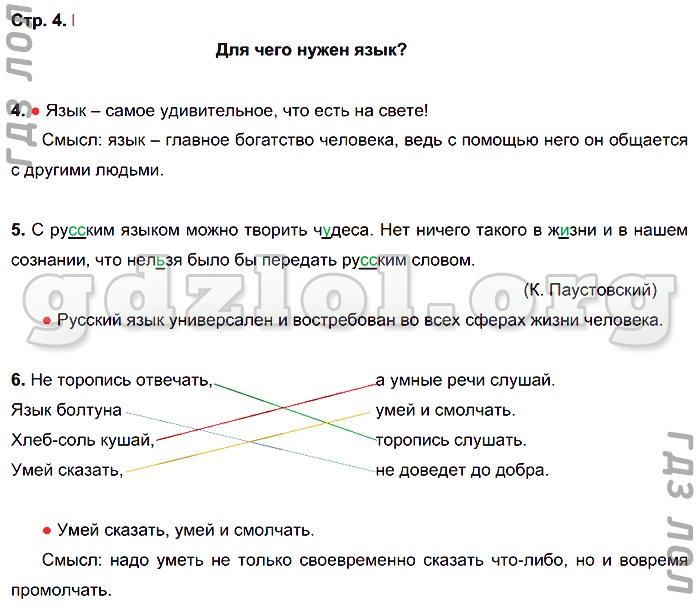 гдз по русскому языку 3 класс канакина рабочая тетрадь