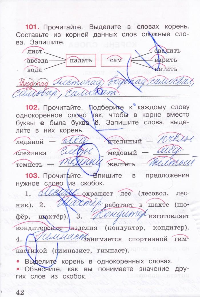 гдз по 3 класс русский язык 2 часть рабочая тетрадь