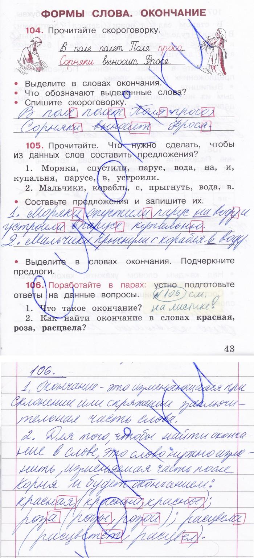 Решение упражнения 104 в рабочей тетради за 4 класс часть 1 автор канакина
