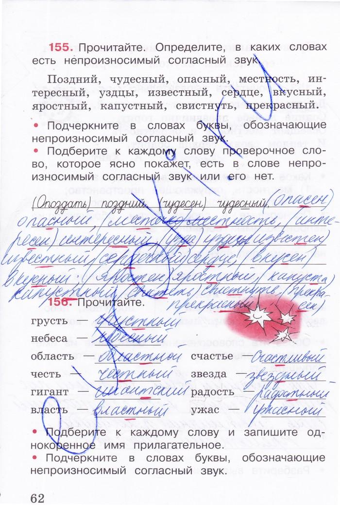 класса канакина решебник 2 3 часть язык тетрадь русский рабочая
