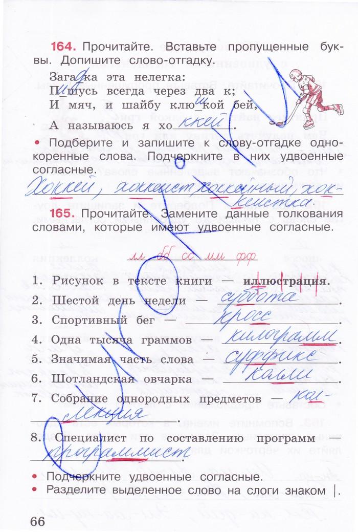 Рус яз 3 класс желтовская стр 94 номер 6 ответы первая часть