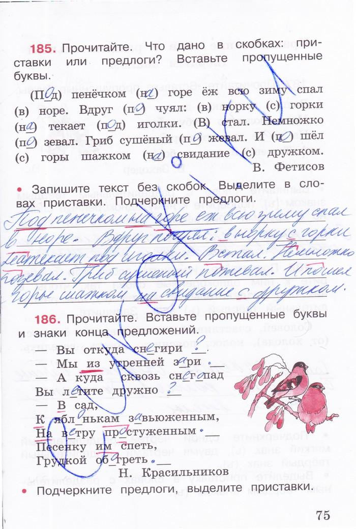 Гдз по русскому языку 3 класс желтовская онлайн страница