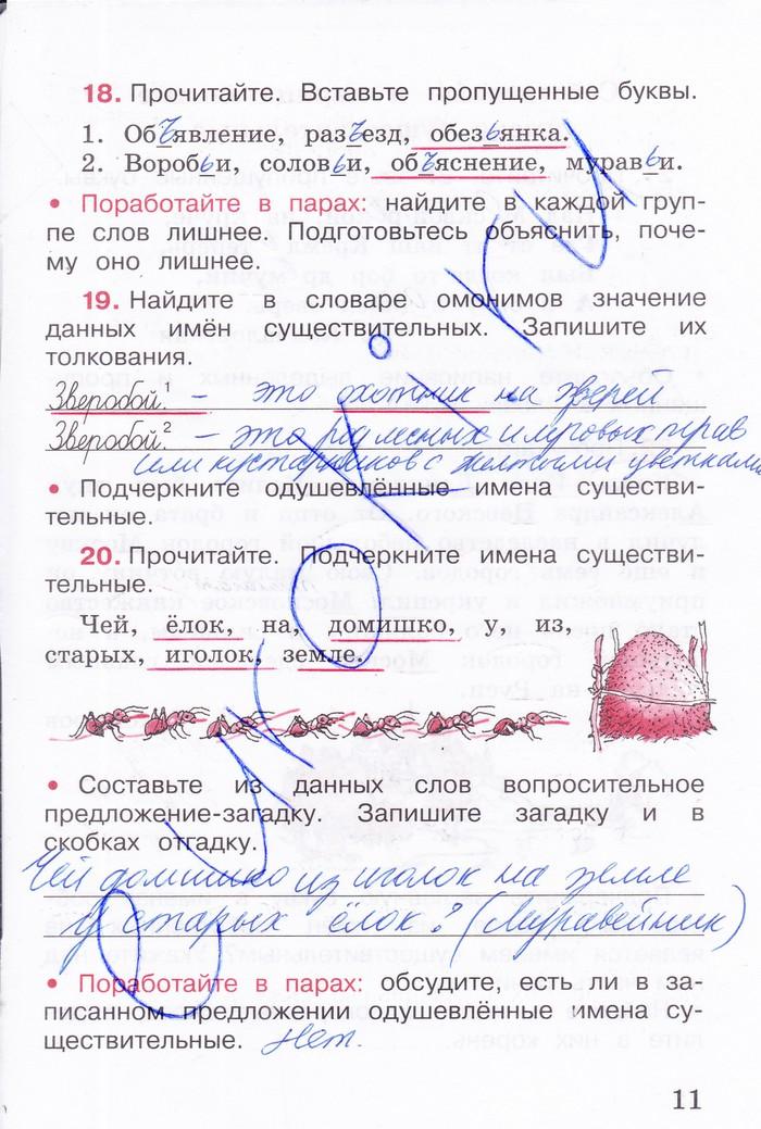 Решебник по русскому языку 3 класс виноградова скачать бесплатно
