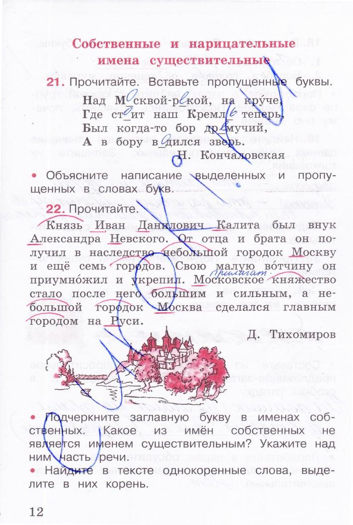 решебник по русскому языку 4 класс 3 часть рабочая тетрадь