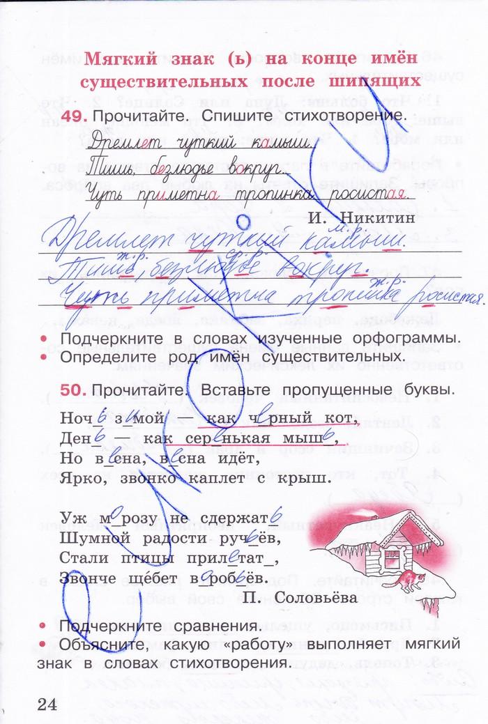 класс русскому тетрадь решебник языку по 3 канакина рабочая