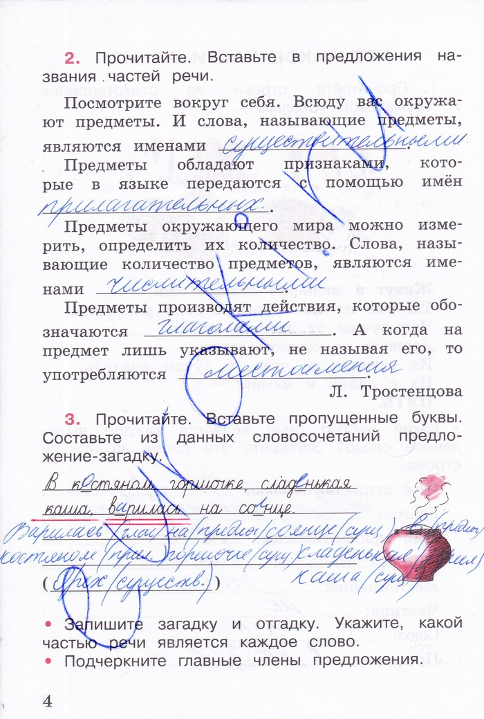 Ответы на домашнюю работу по русскому языку 3 класс
