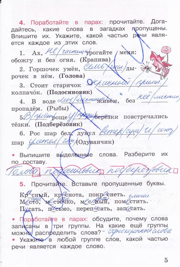 Рабочая тетрадь русский язык канакина 2 класс 2 часть скачать