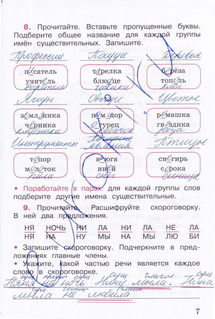 Готовое домашнее задание по русскому языку 3 класс рабочяя тетрадь желтовская