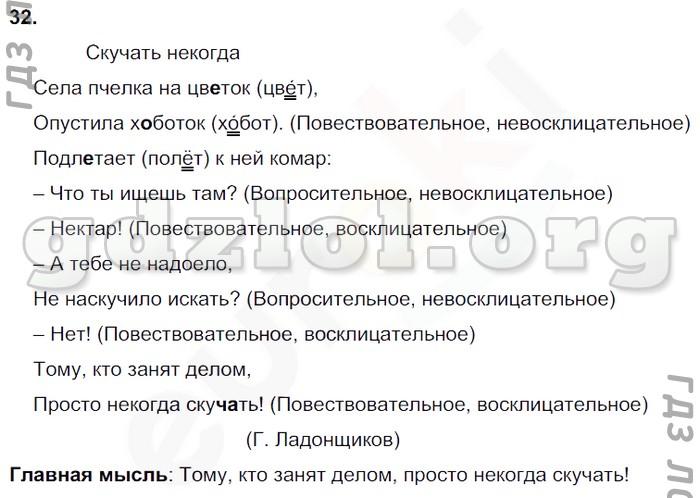Гдз русский язык 228 рамзаева 3 класс часть