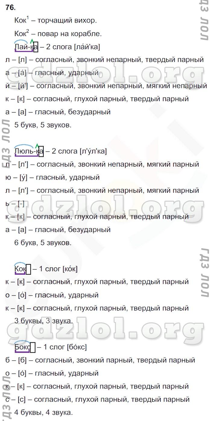Решебник п русскому 2 класс
