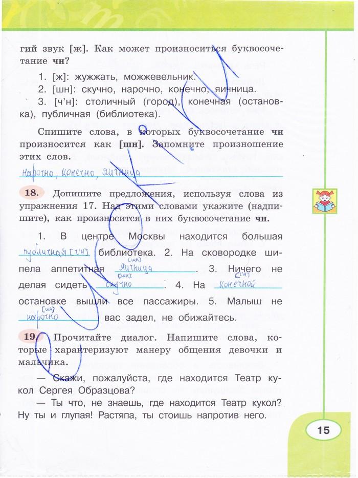 Гдз по русскому языку 3 кл климанова т.в.бабушкина