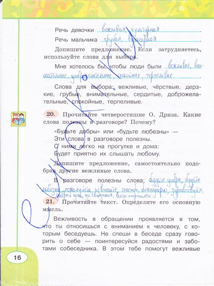 ГДЗ по Русскому языку за 4 класс: Климанова Л.Ф.