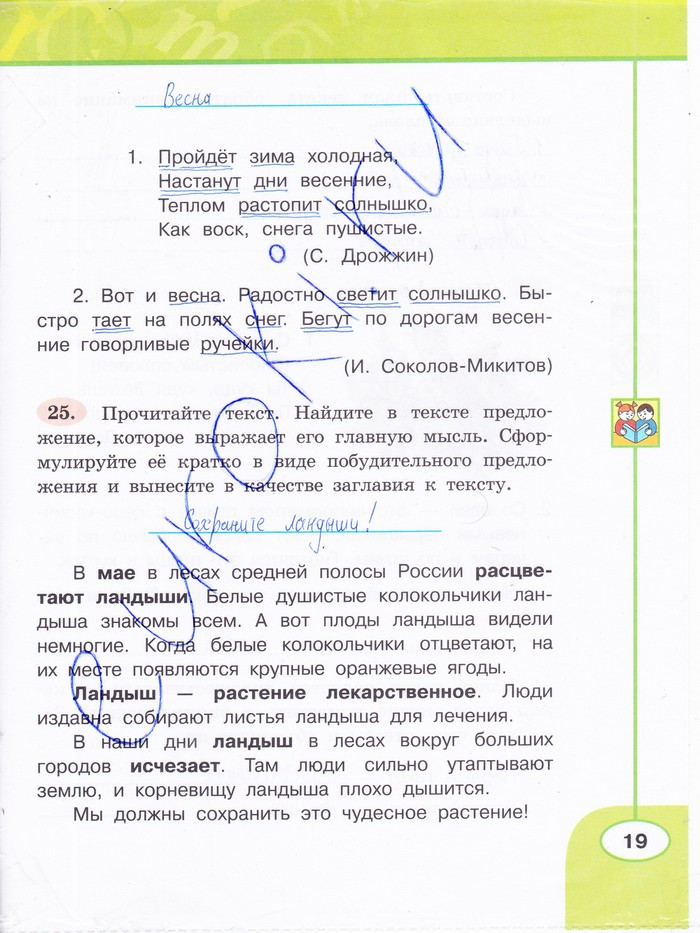 Гдз по русскому языку 2 класс климанова online