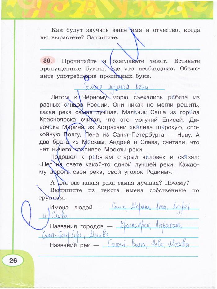 ГДЗ по русскому языку 3 класс Климанова, Бабушкина часть 1, часть 2 - решебник, ответы онлайн.