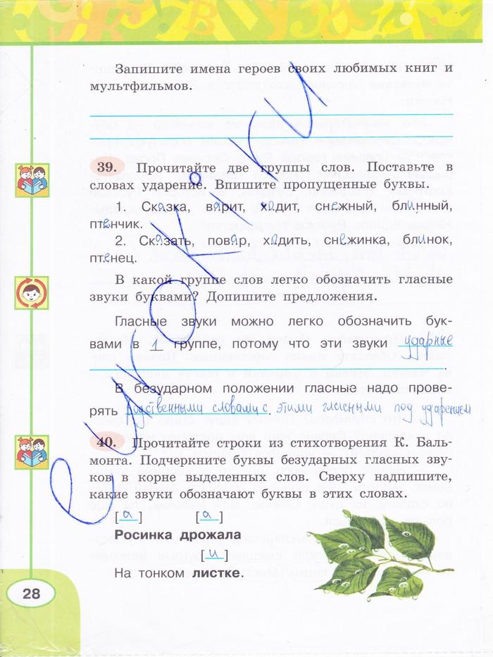 Решебник по русскому языку перспектива 2 класс