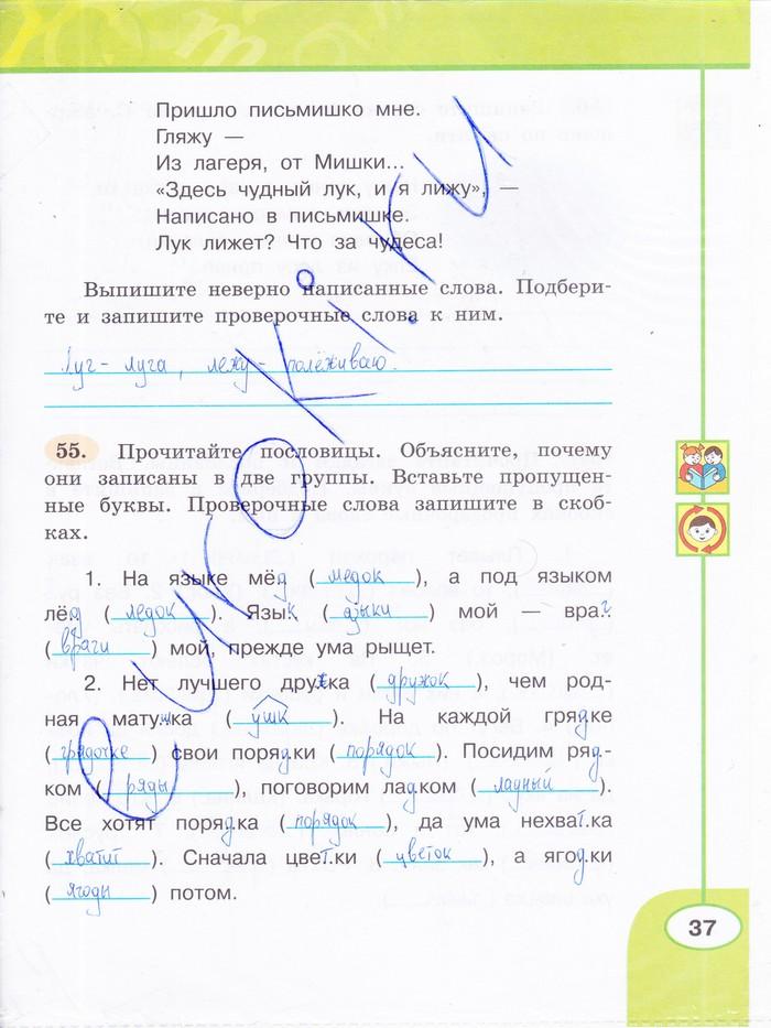 Русский язык 2 класс решебник климанова упражнение 164 1 часть