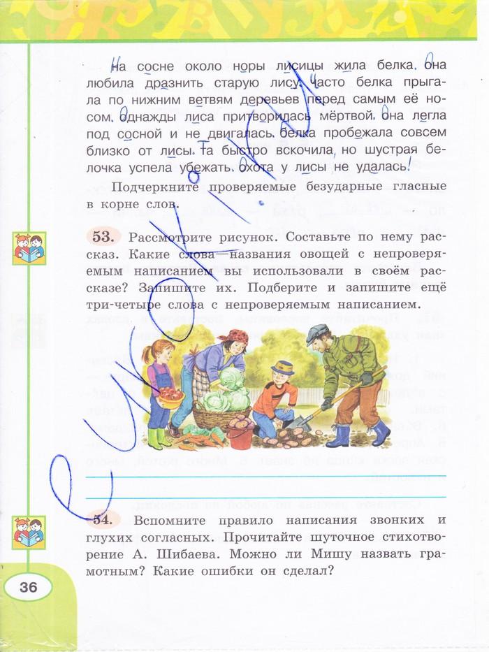 рабочия бабушкина 2 по языку русскому часть гдз климанова 3 тетрадь класс