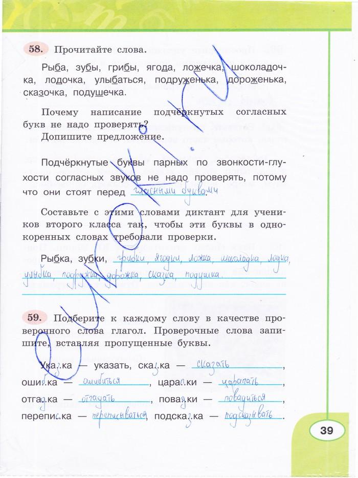 Климанова язык гдз русский 3