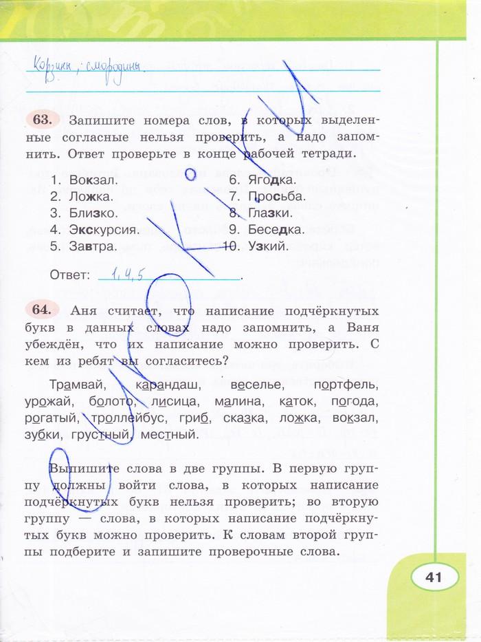 3 язык климанова русский гдз