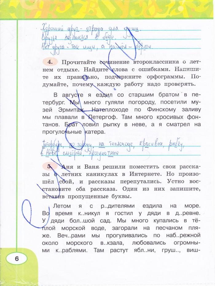 класс 3 гдз бабушкина по русскому